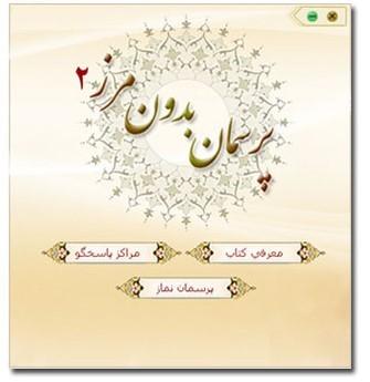 برنامه قرآنی پرسمان