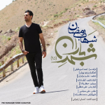 دانلود آهنگ جدید و فوق العاده زیبای شهاب رمضان به نام شهر باران