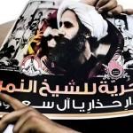 مراجع دین وسیاسیون یحذرون من تنفیذ حکم اعدام الشیخ النمر