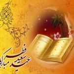 اس ام اس تبریک عید فطر ۹۴