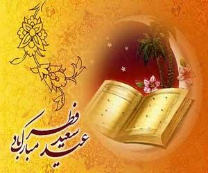 اس ام اس تبریک عید فطر 94