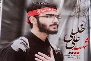 علی خلیلی