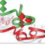پیامک تبریک هفته دولت ۹۵