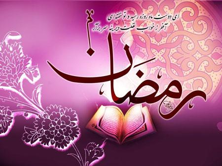 کارت پستال ماه رمضان 94