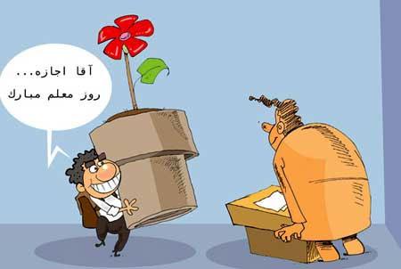 اس ام اس تبریک روز معلم ۹۴