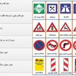 نرم افزار اندروید آموزش علائم راهنمایی و رانندگی