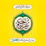 نرم افزار اندروید غرر الحکم