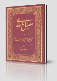 دانلود کتاب ارزشمند «مصباح الهدی» سخنان عارف واصل مرحوم دولابی