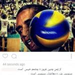 پیامکهای برد والیبال ایران مقابل آمریکا