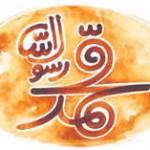 فروش بینظیر«محمدرسوالالله» در ۲روز اکران/ رکوردها جابجا میشود