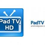PadTV HD 2.1.5.4 دانلود نرم افزار گیرنده تلویزیون دیجیتال