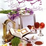 پیامک تبریک عید نوروز ۹۴