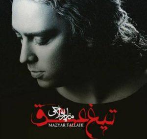 Mazyar Fallahi Tighe Eshgh