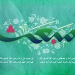 اس ام اس تبریک روز مبعث پیامبر – جمله های کوتاه
