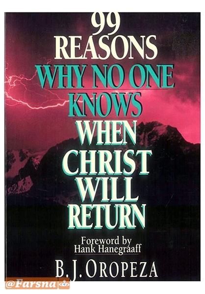 پیشگوییها درباره زمان رجعت مسیح(ع)/ بهترین کتاب آخرالزمانی مسیحیت