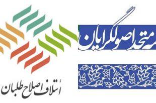 شکست اصولگرایان پایه پیروزی اصلاح طلبان!