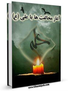 آغاز مخالفت ها با حضرت علی علیه السلام