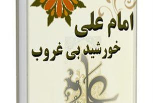 امام علی خورشید بی غروب