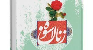 اسماء بنت عمیس علیها السلام(همسر گرامی امیر مومنان علیه السلام)