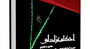 احکام عزاداری مطابق با فتاوای حضرت آیه الله العظمی مکارم شیرازی(مدظله)