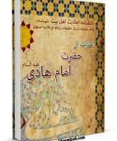 کتاب در مورد امام هادی