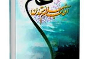 امام علی علیه السلام و وحدت اسلامی