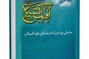 آفتاب تشیع ( مباحثی پیرامون امام صادق علیه السلام )