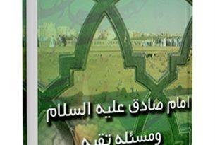 امام صادق علیه السلام و مساله تقیه