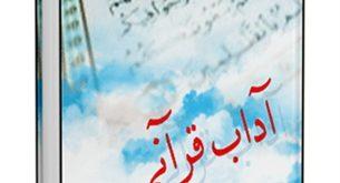 آرمانهای حکومت از دیدگاه امام علی علیه السلام