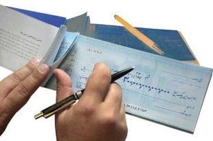 آنچه در مورد رفع سوء اثر از چکهای برگشتی باید بدانید