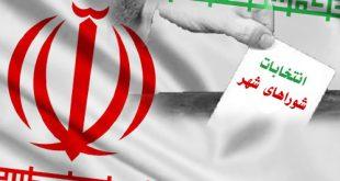 30 اسفند؛ زمان ثبتنام کاندیداهای انتخابات شوراها خواهد بود