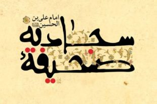 دعای سفارشی امام سجاد (ع) به هنگام رویت هلال ماه