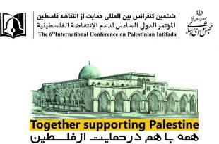 ششمین کنفرانس بینالمللی حمایت از انتفاضه فلسطین آغاز به کار کرد