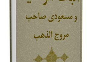اثبات الوصیه و مسعودی صاحب مروج الذهب