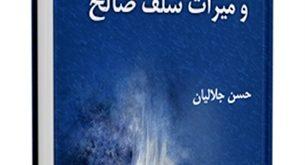 امام مهدی علیه السلام و میراث سلف صالح