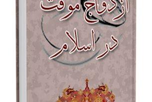 ازدواج موقت در اسلام