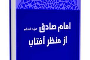 امام صادق علیه السلام از منظر آفتاب