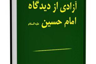 آزادی از دیدگاه امام حسین علیه السلام