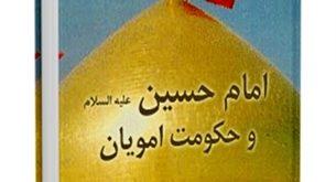 امام حسین علیه السلام و حکومت امویان