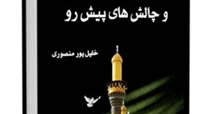 امام موسی کاظم علیه السلام و چالش های پیش رو