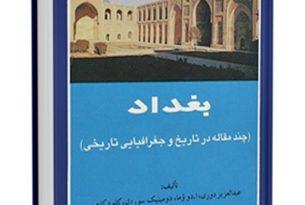 بغداد ( چند مقاله در تاریخ و جغرافیای تاریخی )