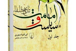 امامت و سیاست ( تاریخ خلفاء ) جلد 1