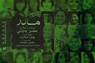 دانلود ترانه مادر با صدای محسن چاووشی
