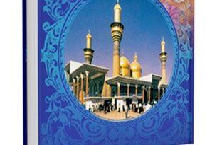 بزرگداشت حضرت جواد الائمه علیه السلام