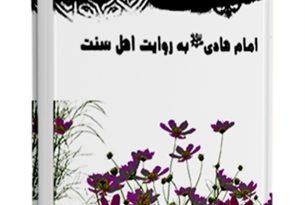 امام هادی علیه السلام به روایت اهل سنت