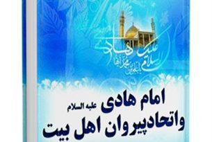 امام هادی علیه السلام و اتحاد پیروان اهل بیت علیهم السلام