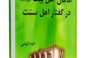 امامان اهل بیت علیهم السلام در گفتار اهل سنت قسمت مربوط به امام محمد باقر علیه السلام