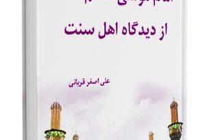 امام کاظم علیه السلام از دیدگاه اهل سنت