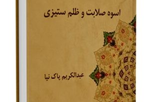 امام کاظم علیه السلام اسوه صلابت و ظلم ستیزی