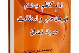 امام کاظم علیه السلام قهرمان صبر و استقامت در بند زندان